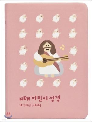 NEW 컬러 어린이성경(개역개정/예배용/무지퍼/소보급/핑크)