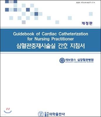 심혈관중재시술실 간호 지침서