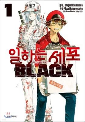 일하는 세포 BLACK 1