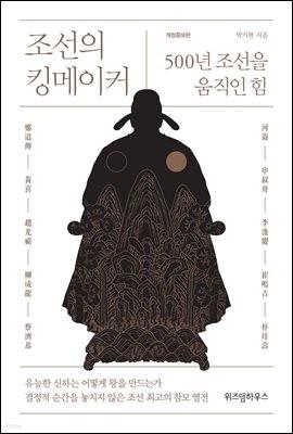 조선의 킹메이커 (체험판)