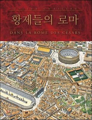 황제들의 로마 : 지도 세트