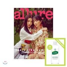 allure 얼루어 B형 (월간): 7월 [2019]