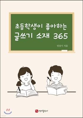 현직 초등교학교 선생님이 알려주는 초등학생이 좋아하는 글쓰기 소재 365