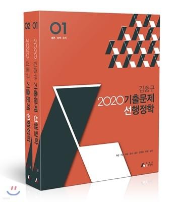 2020 김중규 기출문제 선행정학 세트