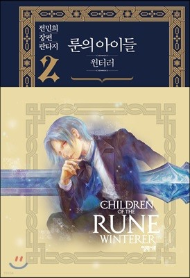 룬의 아이들 - 윈터러 완전판 2