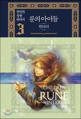 룬의 아이들 - 윈터러 완전판 3