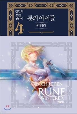 룬의 아이들 - 윈터러 완전판 4