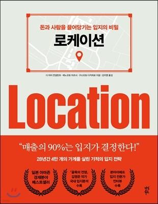 [대여] 로케이션
