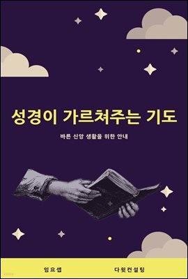 [대여] 성경이 가르쳐주는 기도