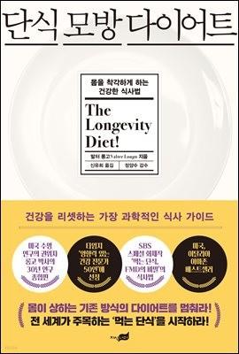 단식 모방 다이어트