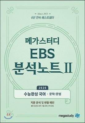 메가스터디 EBS 분석노트2 수능완성 국어 (2019년)