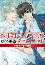 (예약도서)SUPER LOVERS 13 小冊子付き特裝版