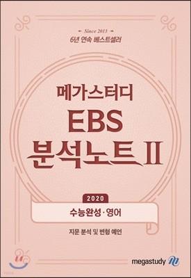 메가스터디 EBS 분석노트2 수능완성 영어 (2019년)