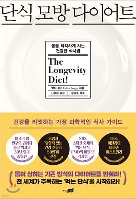 [대여] 단식 모방 다이어트