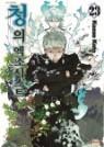 청의 엑소시스트 23