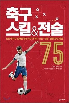 축구 스킬&전술 75
