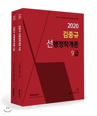 2020 김중규 선행정학개론 9급 세트