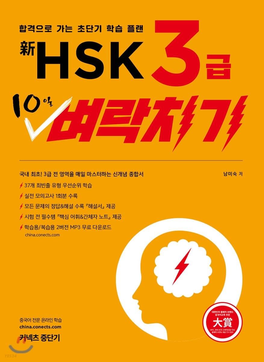 신HSK 3급 10일 벼락치기