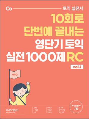 영단기 토익 실전 1000제 1 RC