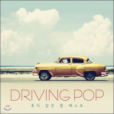 드라이빙 팝 (Driving Pop): 휴식 같은 팝 베스트