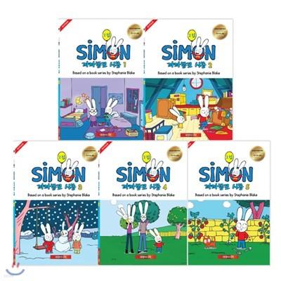 [DVD]까까똥꼬시몽 Simon 2집 11종(DVD+CD)세트 영한대본포함 유아영어 초등영어