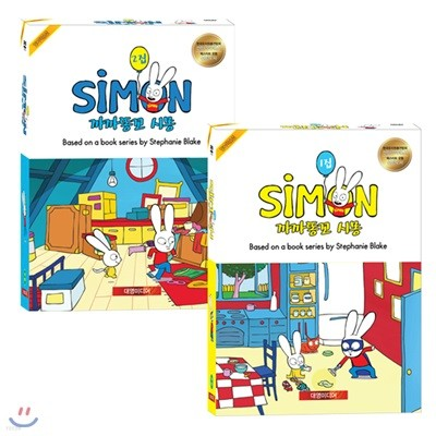 [DVD]까까똥꼬시몽 Simon 1집+2집 22종(DVD+CD)세트 영한대본포함 유아영어 초등영어
