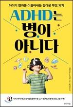 ADHD�� ���� �ƴϴ�