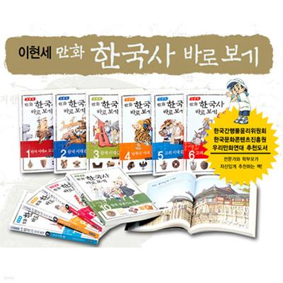 [녹색지팡이]이현세 만화 한국사 바로보기 세트 (전10권)