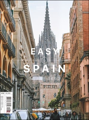 이지 스페인 포르투갈