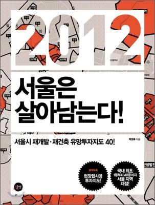 2012 서울은 살아 남는다