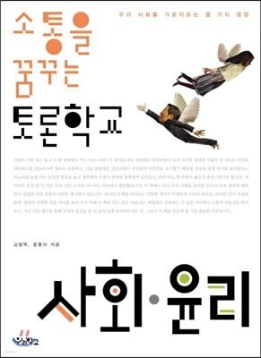 소통을 꿈꾸는 토론학교 사회ㆍ윤리