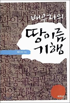[eBook] 배우리의 땅이름 기행