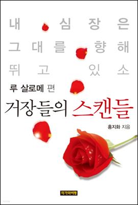 거장들의 스캔들 - 루 살로메편