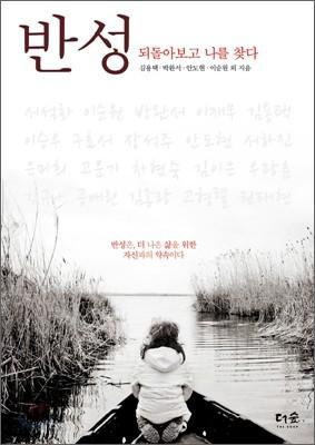 [eBook] 반성