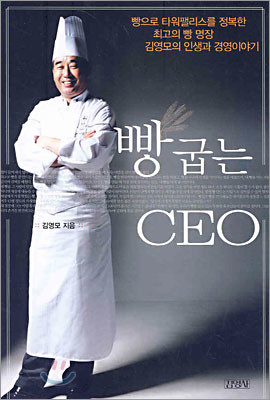 [eBook] 빵굽는 CEO
