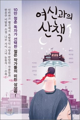 [eBook] 여신과의 산책 - 여신과의 산책