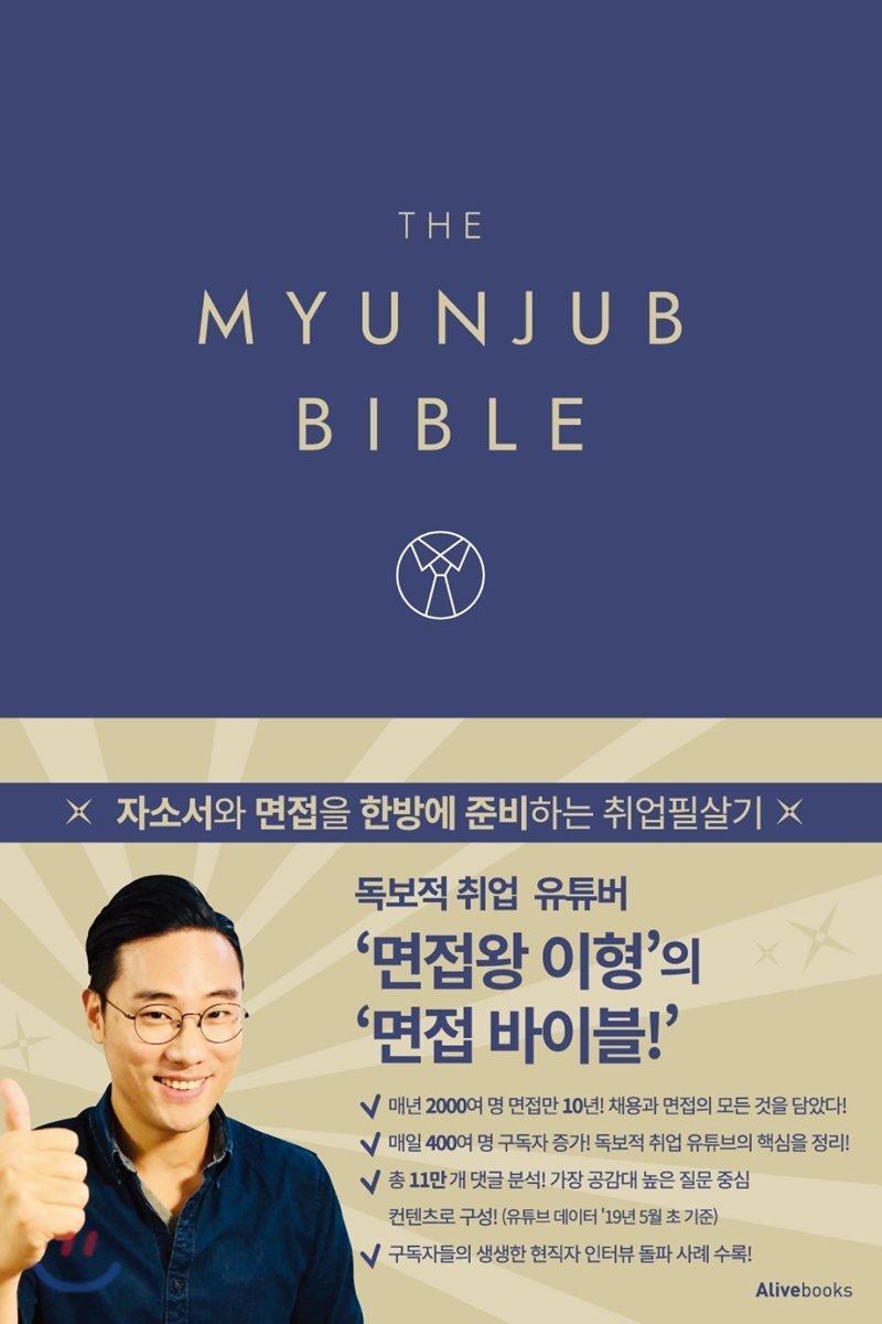 면접 바이블 The Myunjub Bible