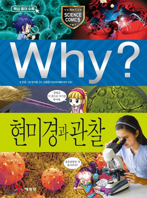Why? 와이 현미경과 관찰