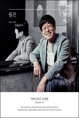 월간 채널예스 2019년 6월호