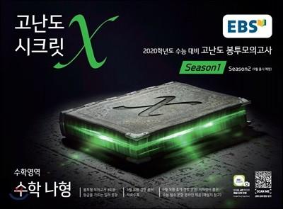 EBS 고난도 시크릿X 봉투모의고사 시즌1 수학 나형 (2020 수능대비)