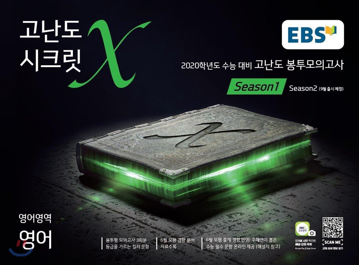 EBS 고난도 시크릿X 봉투모의고사 시즌1 영어 (2020 수능대비)
