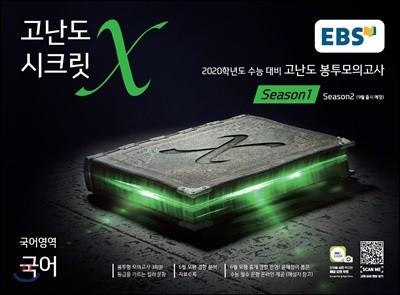 EBS 고난도 시크릿X 봉투모의고사 시즌1 국어 (2020 수능대비)