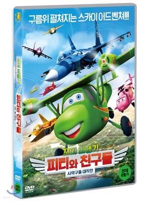꼬마비행기 피티와 친구들:사막구출 대작전 (1Disc)