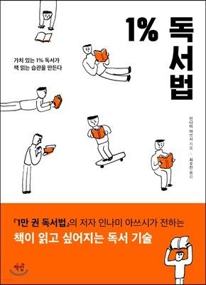 1% 독서법