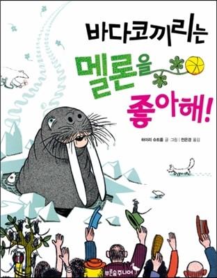 바다코끼리는 멜론을 좋아해!