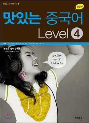 NEW 맛있는 중국어 Level 4