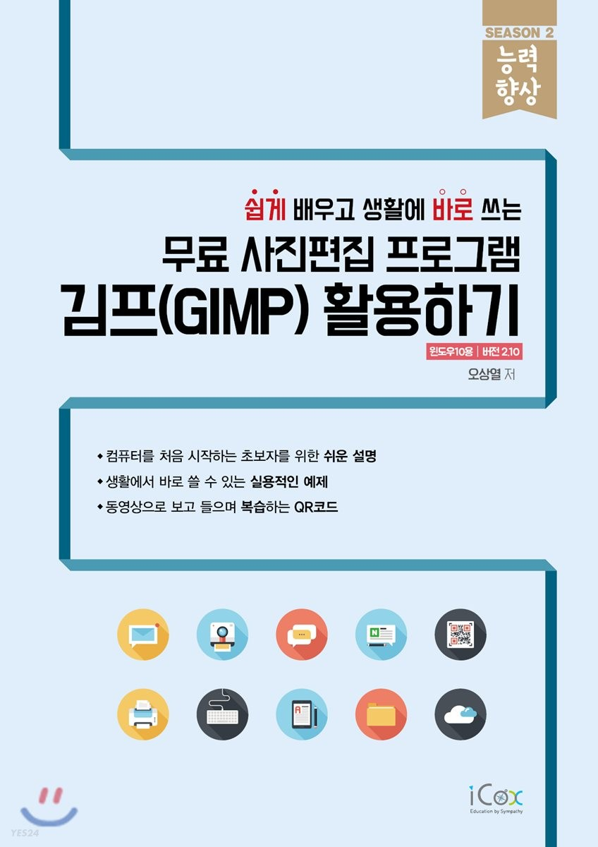 무료 사진편집 프로그램 김프(GIMP) 활용하기