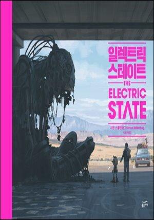 [대여] 일렉트릭 스테이트(THE ELECTRIC STATE)