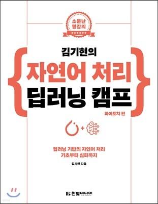 김기현의 자연어 처리 딥러닝 캠프 파이토치 편