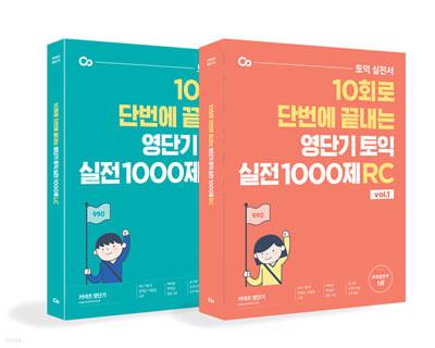 영단기 토익 실전 1000제 1 LC + RC 문제집 + 해설집 세트
